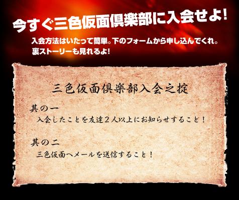 三色仮面倶楽部に入会せよ!