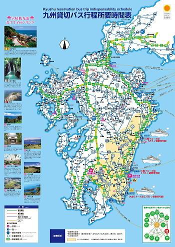 九州所要時間MAP|貸切バス|宮崎交通