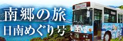 日南市定期周遊バス『日南めぐり号』