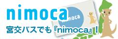 全国相互利用できる交通系ICカード『nimoca』