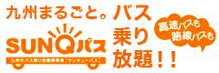 九州まるごと!高速バス・路線バス乗り放題「SUNQパス」