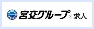 宮崎交通グループの求人サイト
