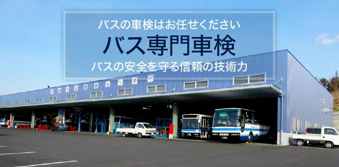 バスの車検はお任せください バス専門車検 バスの安全を守る信頼の技術力。