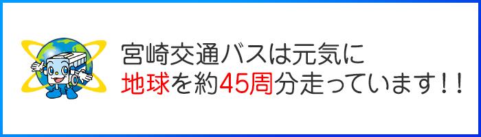 宮崎交通バスは元気に地球を約45周分走っています!!